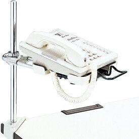 【送料無料!】プラス(PLUS)電話機台 コーナークランプタイプ CL-32FW 22-319