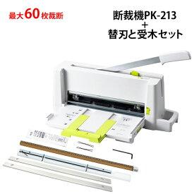 【送料無料】 プラス (PLUS) 断裁機 自炊セット コンパクト断裁機PK-213+専用替刃セット+専用受木2本入り