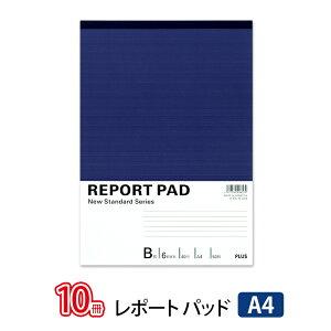 プラス(PLUS)レポートパッド A4 B罫 6mm 50枚 RE-250B 10冊パック 76-835
