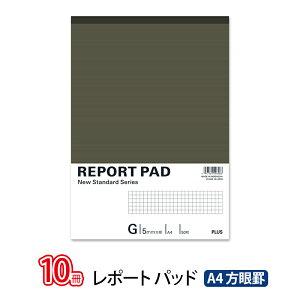 プラス(PLUS)レポートパッド A4 G罫 5mm 方眼 50枚 RE-250G 10冊パック 76-836