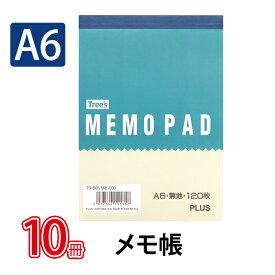 プラス(PLUS)メモ帳 メモ用紙 A6 無地 120枚 白上質 ME-003 10冊パック 79-506