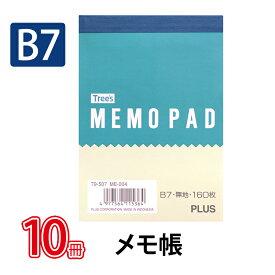 プラス(PLUS)メモ帳 メモ用紙 B7 無地 160枚 白上質 ME-004 10冊パック 79-507