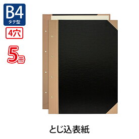 プラス(PLUS)とじ込表紙 B4-S 4穴 FL-003TU 5冊パック 77-143