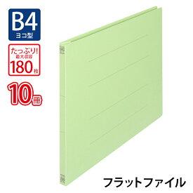 プラス(PLUS)フラットファイル ノンステッチ B4-E 180枚とじ グリーン NO.012N 10冊パック 78-266