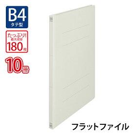 プラス(PLUS)フラットファイル ノンステッチ B4-S 180枚とじ グレー NO.011N 10冊パック 79-089