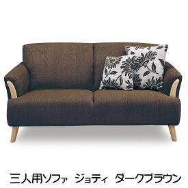 【メーカー直送・送料込】関家具 3人掛け用ソファ ジョティ ダークブラウン 154235