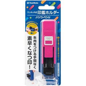 ワンタッチ式印鑑ホルダーハンコ・ベンリ ピンク CPHN-A2