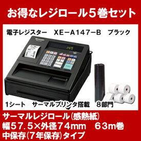 【レジロール5巻付きセット】シャープ<SHARP>電子レジスター スタンダードタイプ XE-A147-B(XEA147B) ブラック