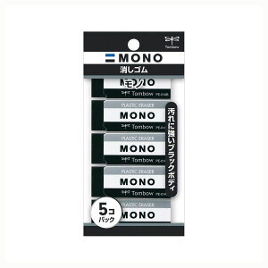 【メール便なら送料240円】<トンボ鉛筆>トンボ消しゴム モノPE01ブラック5個パック JCC-561