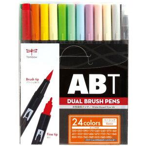 【メール便なら送料240円】トンボ鉛筆 デュアルブラッシュペン水性マーカーABT多色セット24色ベーシック AB-T24CBA