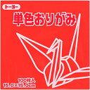 【メール便なら送料240円】(トーヨー)単色折紙 15cm−02 あか  064102