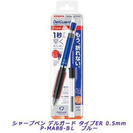 【メール便なら送料190円】<ゼブラ ZEBRA>デルガードER青 0.5 P-MA88-BL