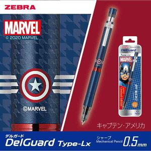 ゼブラ ZEBRA デルガードLX 0.5 MV2 マーベル キャプテン・アメリカ 数量限定 デルガード 芯が折れない シャープペンシル シャーペン 0.5mm 1本入 P-MA86-MV2-CA