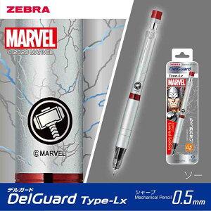 ゼブラ ZEBRA デルガードLX 0.5 MV2 マーベル マイティ・ソー 数量限定 デルガード 芯が折れない シャープペンシル シャーペン 0.5mm 1本入 P-MA86-MV2-TH