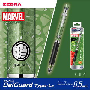ゼブラ ZEBRA デルガードLX 0.5 MV2 マーベル ハルク 数量限定 デルガード 芯が折れない シャープペンシル シャーペン 0.5mm 1本入 P-MA86-MV2-HK