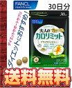 【エコパラダイス】【送料無料】FANCL ファンケル大人のカロリミット 120粒(約30日分)ブラックジンジャー 健康補助食品