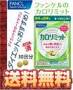 【エコパラダイス】【送料無料】FANCL ファンケルカロリミット 120粒(約30回分)ダイエットサプリメント