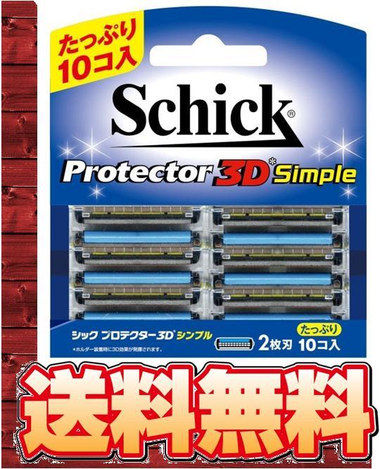 【エコパラダイス】【送料無料】Schick シックプロテクター3Dシンプル 替刃10個【PD2-10】2枚刃Protector3DSimple 髭剃り 替刃