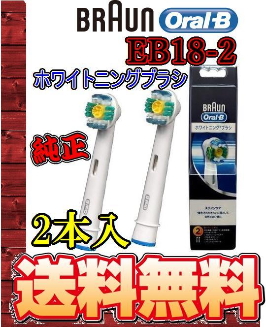 【エコパラダイス】【送料無料】BRAUN ブラウンOral-B オーラルB ステインケア(EB18-2)ホワイトニングブラシ 替ブラシ 2本入り EB18-2-EL