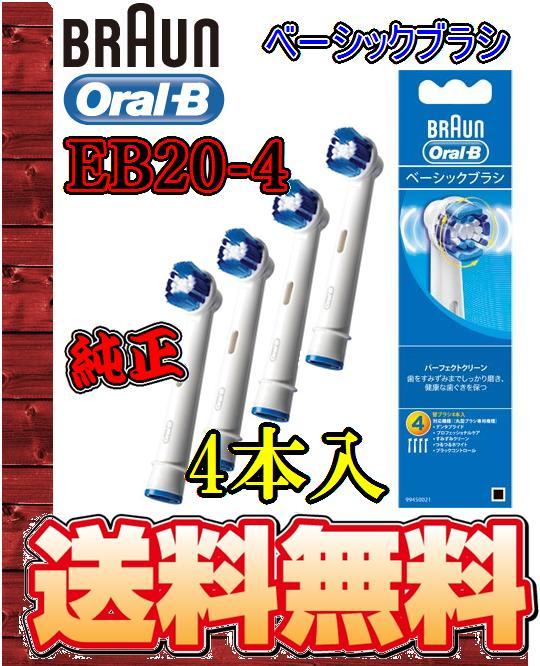 【エコパラダイス】【送料無料】BRAUN ブラウン【純正品】EB20-4 Oral-B オーラルB ベーシックブラシパーフェクトクリーン 替ブラシ4本入り EB20-4-EL EB20-4-HB