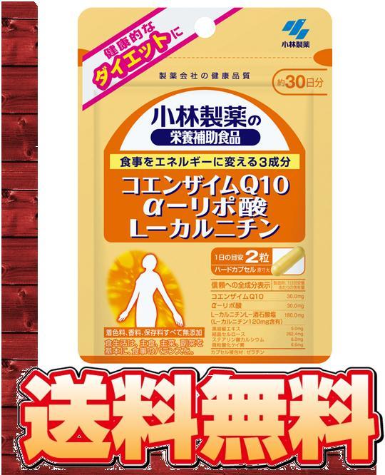 【エコパラダイス】【送料無料】小林製薬コエンザイム Q10 α-リポ酸 L-カルニチン話題の栄養補助食品60粒(30日分)