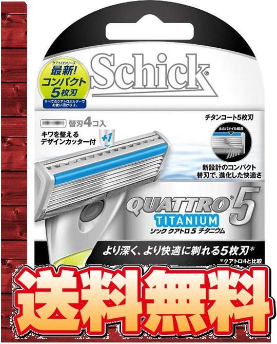 【エコパラダイス】【送料無料】Schick シックQUATTRO5 クアトロ5 チタニウム 替刃8個入【QTI5-8】デザインカッター付 髭剃り ヒゲ 5枚刃