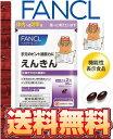 【エコパラダイス】【送料無料】FANCL ファンケル話題沸騰中!!えんきん 60粒(約30日分)手元のピントの調整力に 機能性表示食品