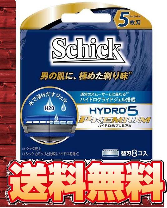 【エコパラダイス】【送料無料】Schick シック【最新品パッケージ】HYDRO5 ハイドロ5 プレミアム 5枚刃 替刃8個入【HPMI5-8】髭剃り 替刃