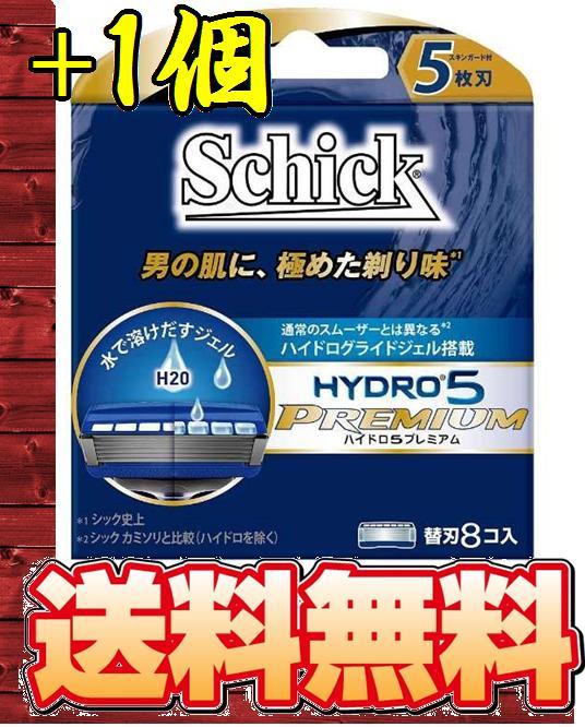 【エコパラダイス】【送料無料】Schick シック【最新品パッケージ】HYDRO5 ハイドロ5 プレミアム替刃8個入(+1個増量で計9個!!) 5枚刃【HPMI5-8】 髭剃り 替刃