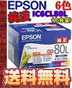 【エコパラダイス】【送料無料】EPSON エプソン純正 IC6CL80L(6色増量パック)プリンタインクカートリッジ