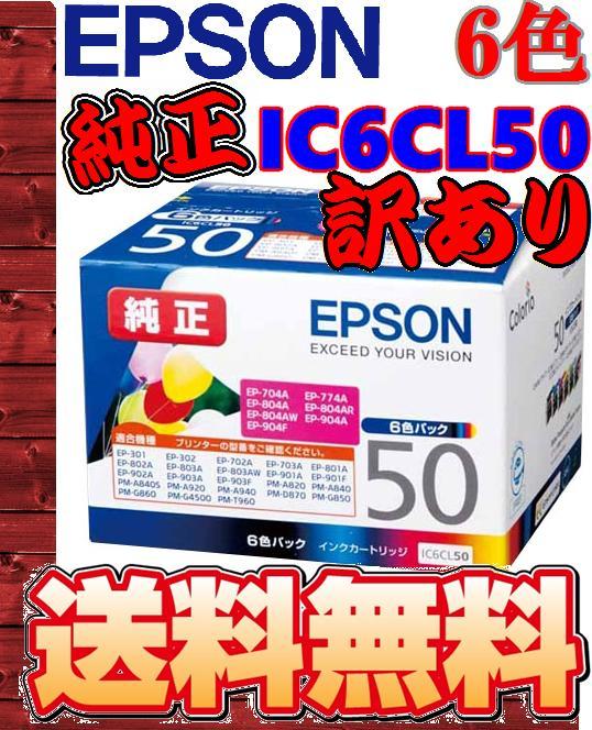 【エコパラダイス】【送料無料】EPSON エプソン【訳あり品】IC6CL50(6色セット)純正プリンタインクカートリッジインクジェットプリンター 写真印刷 年賀状作成 つよインク200 Colorio(カラリオ)写真現像