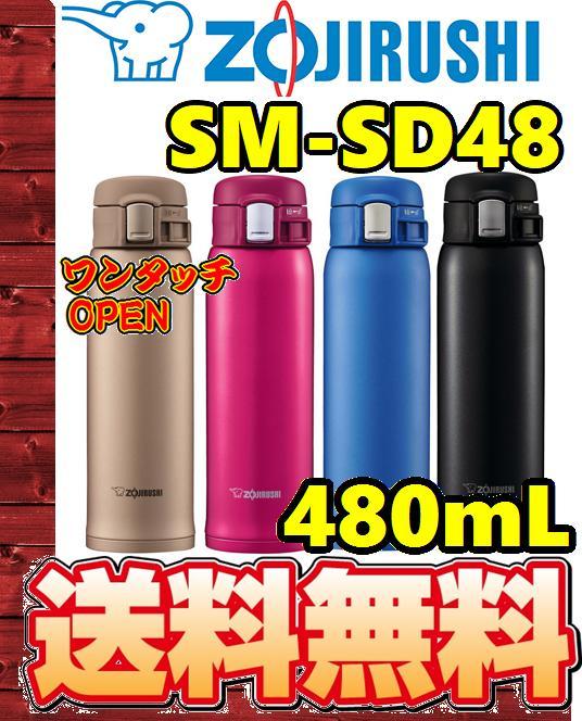 【エコパラダイス】【送料無料】象印 ZOJIRUSHI【NEW】SM-SD48 480mL(0.48L)ステンレスマグTUFF(タフ) 保温/保冷両用 水筒 魔法瓶ワンタッチオープンタイプ
