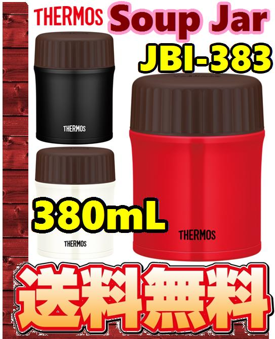 【エコパラダイス】【送料無料】THERMOS(サーモス)【New】JBI-383(380mL)保温・保冷両用真空断熱スープジャーフードコンテナ 保温弁当