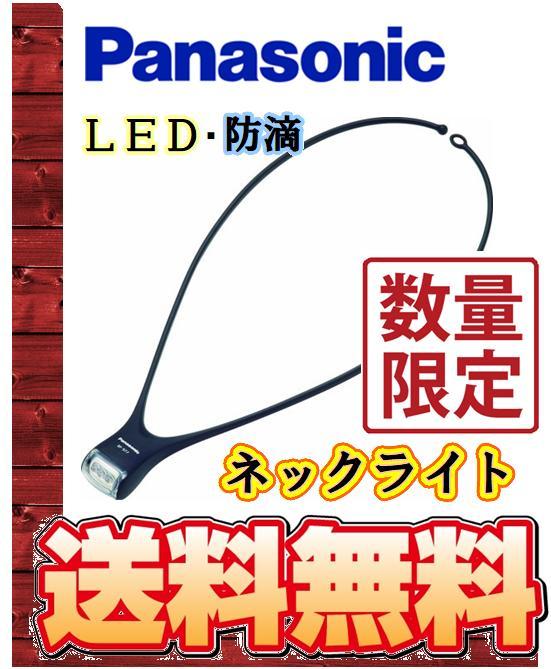 【エコパラダイス】【送料無料】Panasonic(パナソニック)LED防滴ネックライト BF-977P夜間 ジョギング ウォーキング 事故防止アウトドア キャンプ 登山 ネックレス電池式 通勤 通学 散歩 子供 習い事 安全