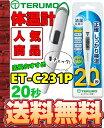 【エコパラダイス】【送料無料】TERUMO テルモET-C231P 電子体温計 スピード検温 測定20秒インフルエンザ 発熱 風…