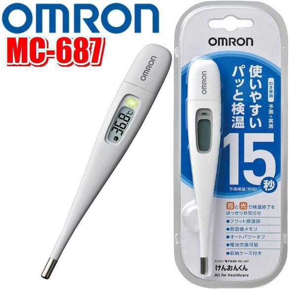 【当社指定送付方法送料無料】OMRON オムロン【New!!】MC-687 電子体温計 測定15秒 けんおんくんインフルエンザ 発熱 風邪 微熱 かぜ