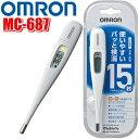 【当社指定送付方法送料無料】OMRON オムロン【New!!】MC-687 電子体温計 測定15秒 けんおんくんインフルエンザ 発…