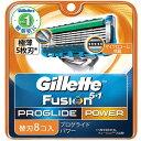 【当社指定送付方法送料無料】Gillette ジレット フュージョン5+1プログライドパワー 替刃8個入 PROGLIDE POWER フレックスボール搭…