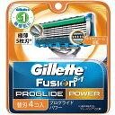 【当社指定送付方法送料無料】プログライドパワー 替刃4個入Gillette ジレット フュージョン5+1 PROGLIDE POWER フレ…