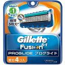 【当社指定送付方法送料無料】プログライド マニュアル 替刃4個入Gillette ジレット フュージョン5+1 PROGLIDE フレ…