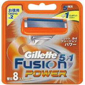 【当社指定送付方法送料無料】Gillette Fusion5+1 POWERジレット フュージョン パワー 替刃8個入 髭剃り カミソリ 替え刃(FP)