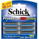 【当社指定送付方法送料無料】Schick シックプロテクター3Dシンプル 替刃10個【PD2-10】2枚刃Protector3DSimple 髭…