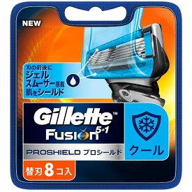 【当社指定送付方法送料無料】【最新品】ジレット フュージョン5+1【プロシールドクール】替刃 8個入 Gillette PROSHIELD 髭剃り カミソリ 替え刃(PSC)