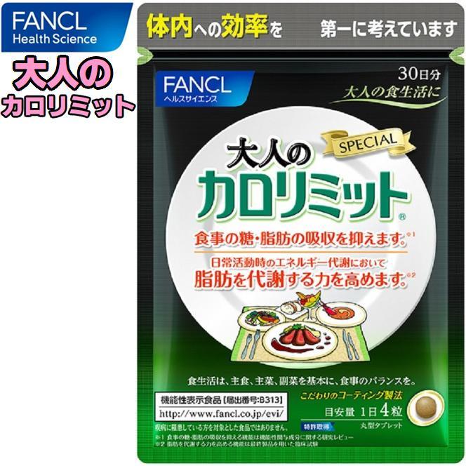 【当社指定送付方法送料無料】FANCL ファンケル大人のカロリミット 120粒(約30日分)ブラックジンジャー 健康補助食品