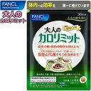 FANCL ファンケル大人のカロリミット 120粒(約30日分)ブラックジンジャー 健康補助食品