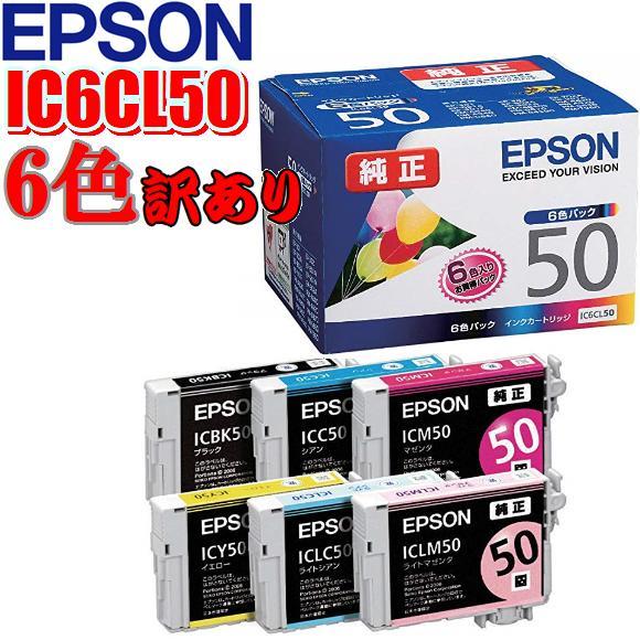【当社指定送付方法送料無料】EPSON エプソン【訳あり品】IC6CL50(6色セット)純正プリンタインクカートリッジインクジェットプリンター 写真印刷 年賀状作成 つよインク200 Colorio(カラリオ)写真現像