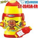 【当社指定送付方法送料無料】象印 ZOJIRUSHI アンパンマンST-ZG45A-ER(ストロータイプ)ステンレスクールボトル(水…