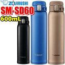 【当社指定送付方法送料無料】象印 ZOJIRUSHISM-SD60 600mL(0.6L)ステンレスマグTUFF(タフ) 保温/保冷両用 水筒 …