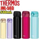 【当社指定送付方法送料無料】THERMOS サーモス JNL-503(500mL)保温/保冷両用真空断熱ケータイマグ 0.5L魔法びん 水筒 ステンレス…