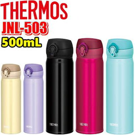 【当社指定送付方法送料無料】THERMOS サーモス JNL-503(500mL)保温/保冷両用真空断熱ケータイマグ 0.5L魔法びん 水筒 ステンレスボトル